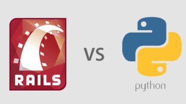 PythonとRuby、どちらを学ぶべきか比較してみた